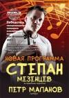 Степан Мезенцев и маланов 2017