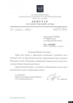 Спецномера для машины Сергея Мазуркевича