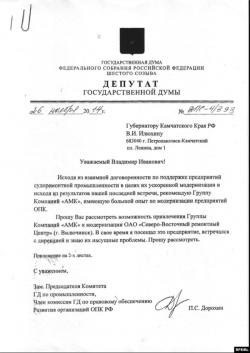 Пример рекомендательного депутатского запроса